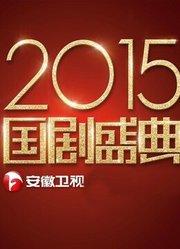 安徽卫视2015国剧盛典