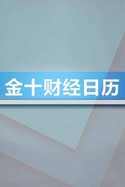 金十财经日历