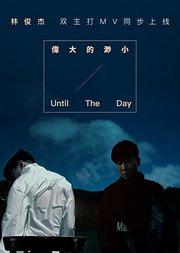 林俊杰-《伟大的渺小》《Until the Day》