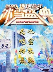北京卫视2019跨年晚会