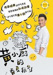 黄小厨的春夏秋冬 第1季第9集