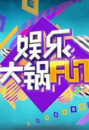 娱乐大锅FUN 2016