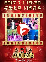 2016国剧盛典