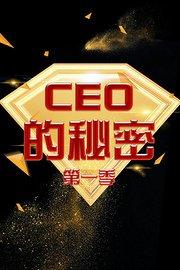 CEO的秘密