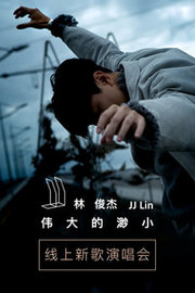 林俊杰伟大的渺小新歌演唱会 2018