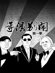 导演别闹第1季