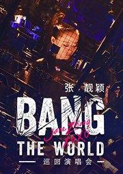 张靓颖BANG THE WORLD巡回演唱会