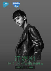 许魏洲2016LIGHT全国巡回签唱会北京站