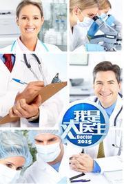 我是大医生 2015