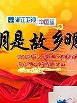 2012中秋晚会集锦