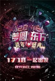 2017-2018东方卫视跨年演唱会