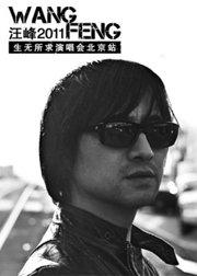 汪峰2011生无所求北京演唱会