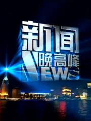新闻晚高峰
