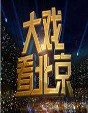 大戏看北京2015