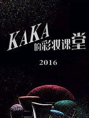 KAKA的彩妆课堂 2016