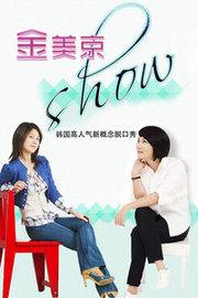 金美京Show