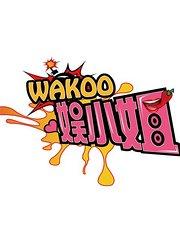 WAKOO!娱小姐第1季