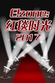 E!zone:红毯时光2017