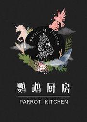 鹦鹉厨房 第7季