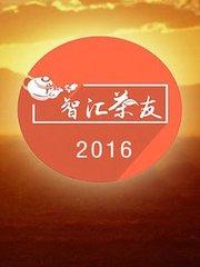 智汇茶友 2016