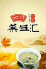 饮食养生汇2013