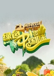 绿色中国味