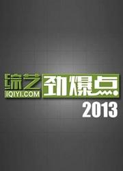 综艺劲爆点2013