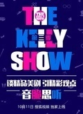 THE KELLY SHOW 第3季