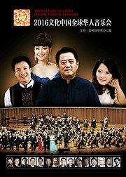 2016文化中国全球华人音乐会