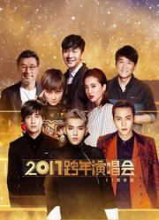 2017江苏卫视跨年演唱会