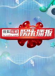 搜狐视频娱乐播报2016年第2季