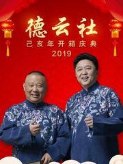 德云社己亥年开箱庆典2019