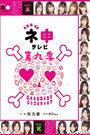 AKB48神TV第9季