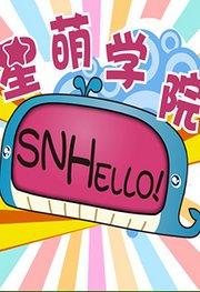 SNHello星萌学院-SNH48