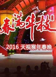 2016天津卫视春晚