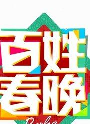 黑龙江卫视2014百姓春晚