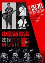 歌者盟:深扒《中国新歌声》第三期