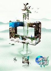 综艺美丽中国
