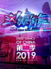 这!就是街舞第2季