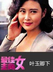 叶玉卿下-最佳女主角