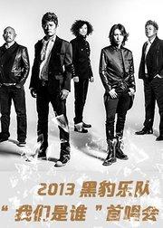 黑豹乐队2013《我们是谁》北京首唱会