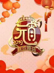 北京电视台元宵联欢晚会2019