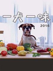 一犬一味第1季