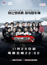 《中国赛车手之菜鸟驾道》