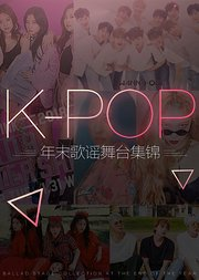 K-POP精彩舞台集锦