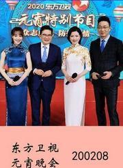 2020东方卫视元宵晚会