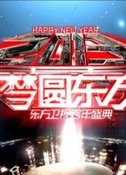 东方卫视2013跨年晚会