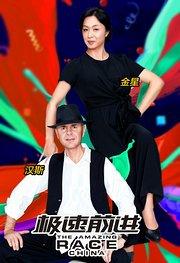 极速前进中国版 第3季