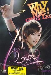 2009广州Whyme演唱会