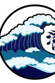 浪wave